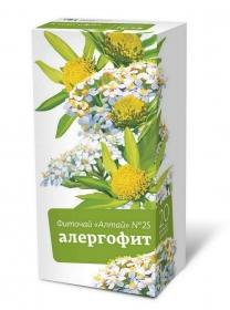 Фиточай «Алтай» №25 «Алергофит»