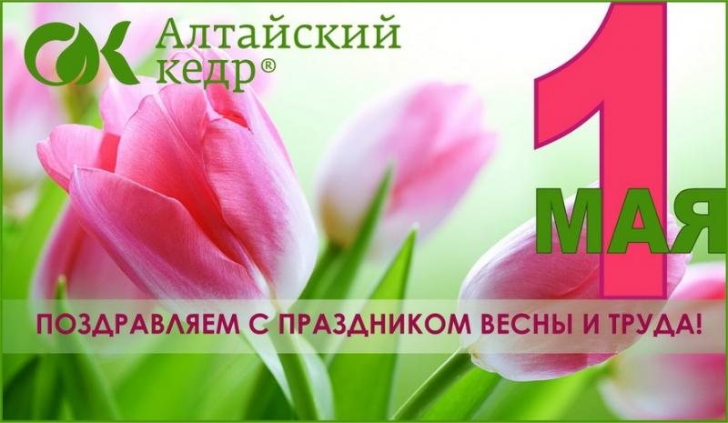 Поздравляем с 1 мая! — Алтайский Кедр
